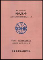 中国信息安全测评中心测试报告