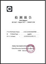 中国赛西实验室检测报告