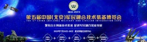 公司参加第五届中国(北京)军民融合技术装备博览会