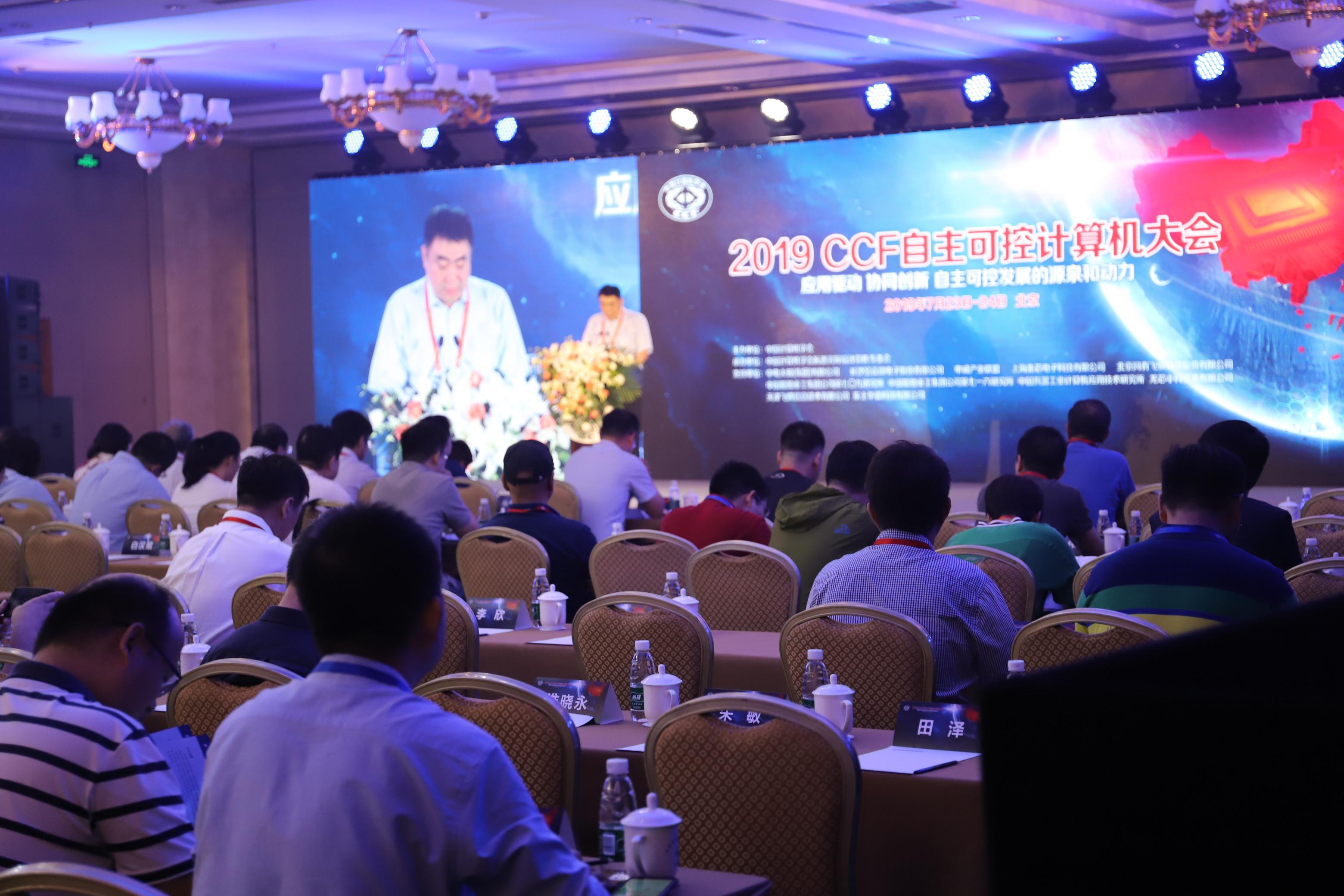 公司参加2019 CCF自主可控计算机大会