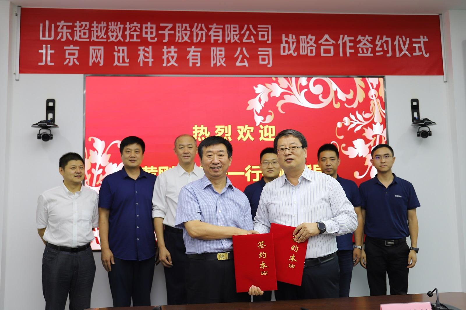 北京网迅科技有限公司与山东超越数控电子股份有限公司签署战略合作协议