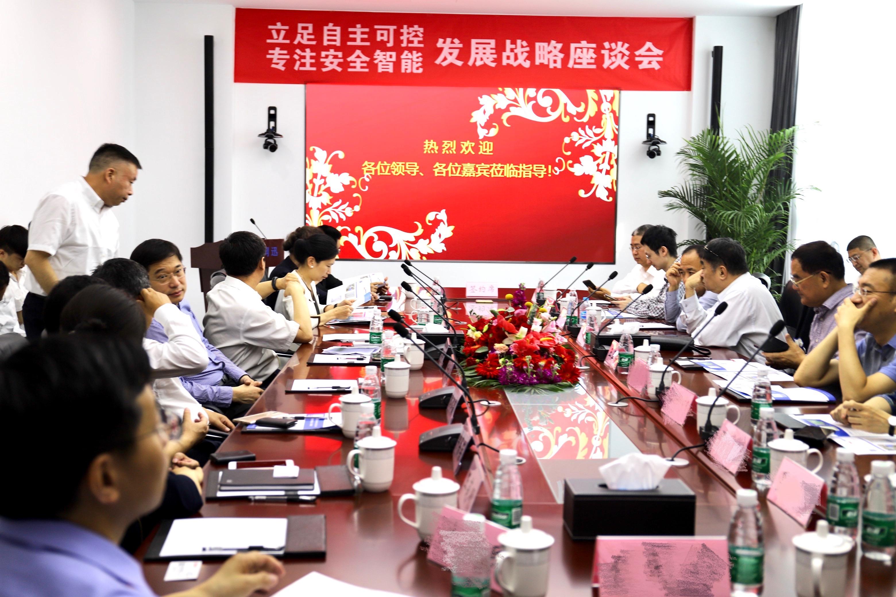 公司北京总部乔迁新址暨发展战略座谈会