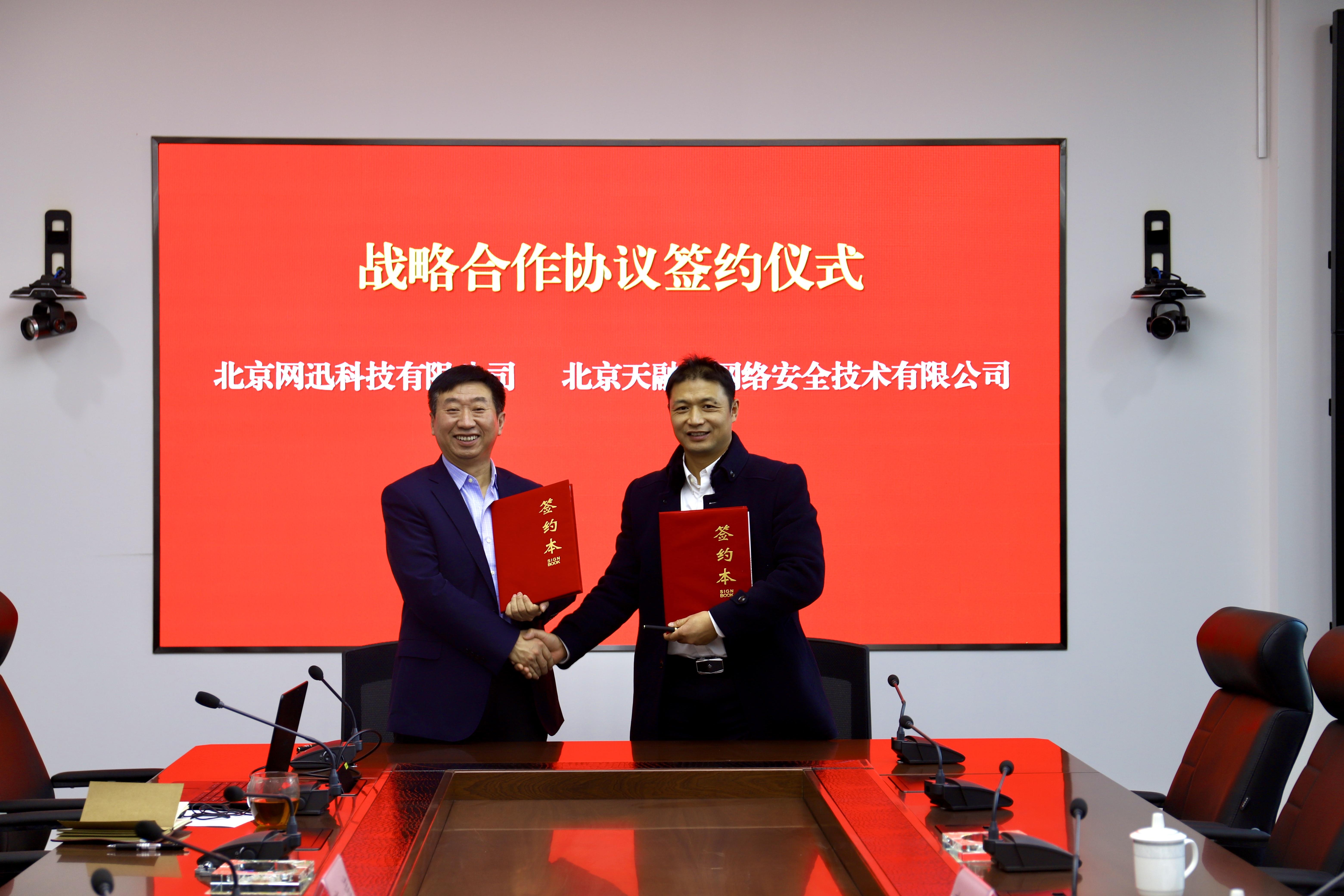 携手共进网络安全的国产化新时代 ——网迅科技与天融信签订战略合作协议